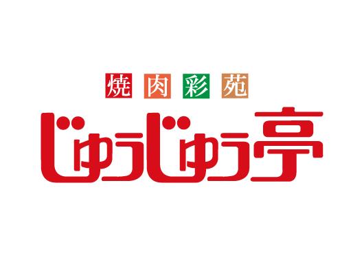 じゅうじゅう亭の日開催!!